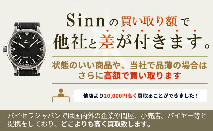 Sinn_SP