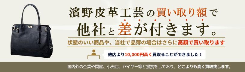 濱野皮革工芸の買い取り額で他社と差が付きます。