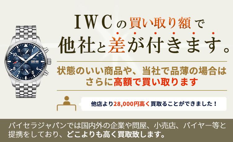 IWCの買い取り額で他社と差が付きます。