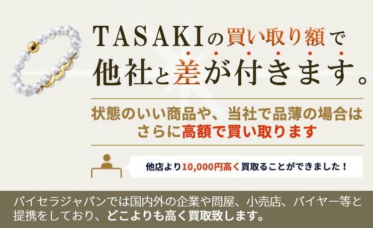 タサキの買い取り額で他社と差が付きます。