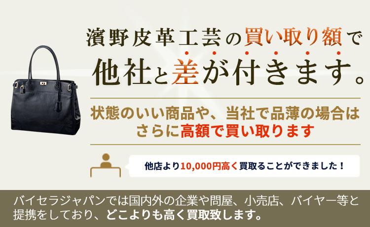 濱野皮革工芸